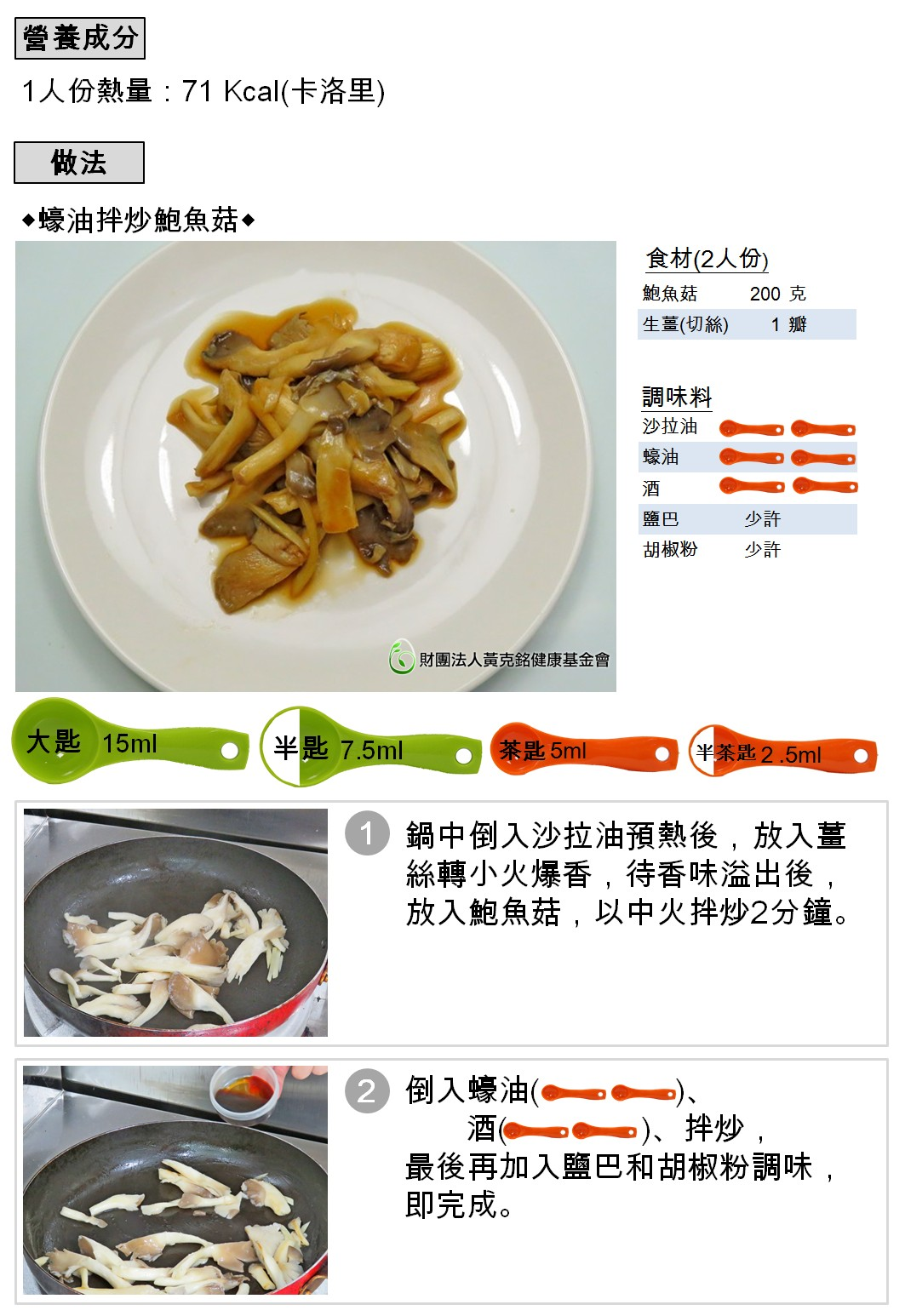 proimages/menu/non-staple/meat-and-vegetables/B310072-2.jpg