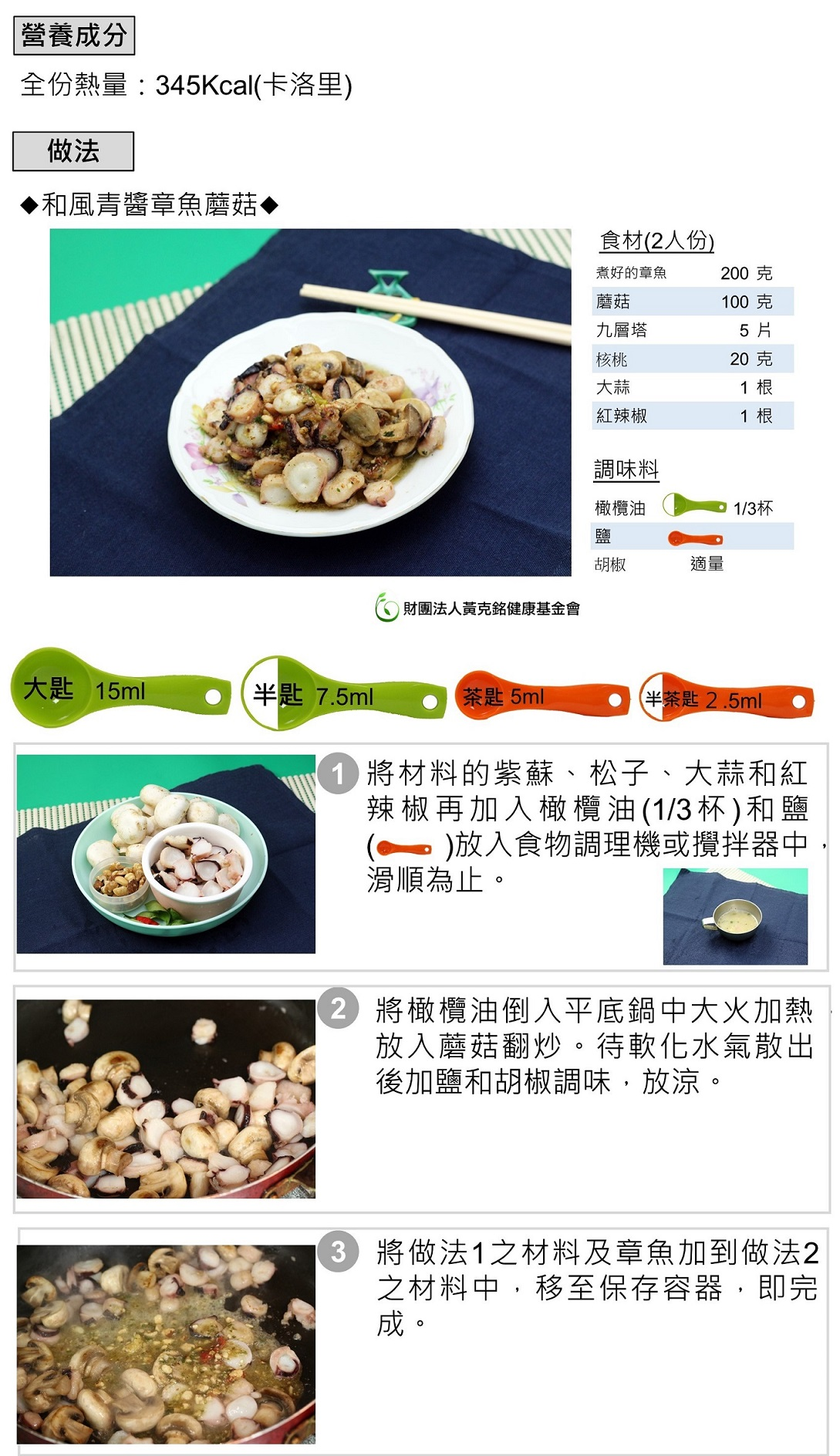 proimages/menu/non-staple/meat-and-vegetables/B310081-2.JPG